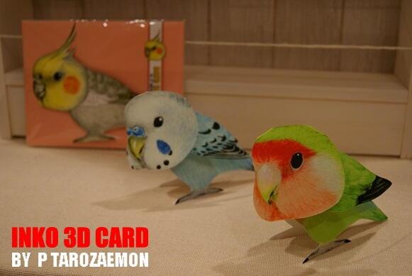 インコ3Dカード[1].JPG